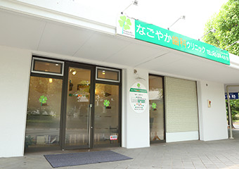 The clinic entrance
